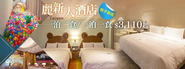 台南-麗新大酒店 234394