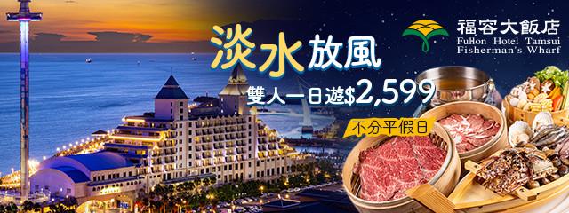 福容大飯店-淡水漁人碼頭 237897