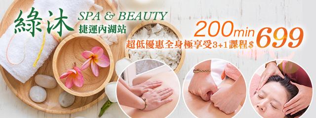 綠沐 spa&Beauty 216907