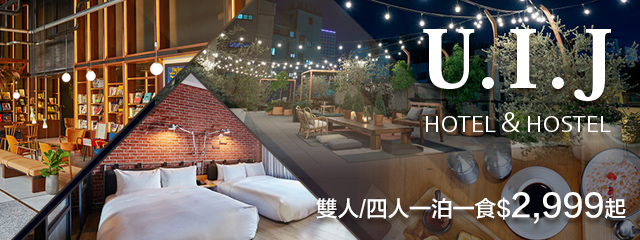 U.I.J Hotel & Hostel 友愛街旅館         216808