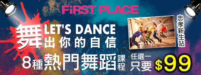 FiRST PLACE DANCE SCHOOL         234087