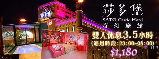 台北-莎多堡奇幻旅館 228699