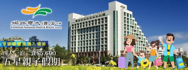 台東-娜路彎大酒店 233127