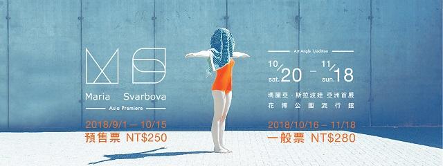瑪麗亞·斯拉波娃亞洲首展 212568