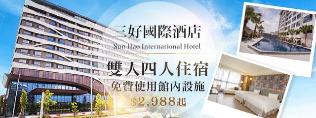雲林-三好國際酒店 233346