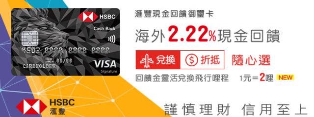 HSBC 現金回饋御璽卡