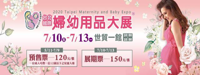 台北國際婦幼用品展 249290