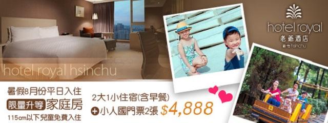 新竹老爺酒店 227904