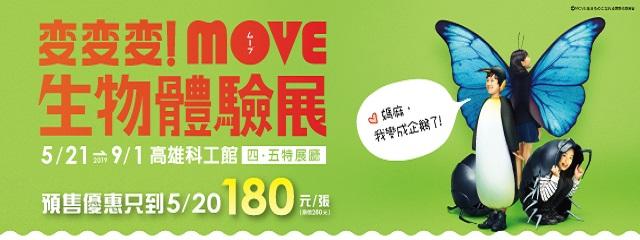 變變變!MOVE生物體驗展 223928