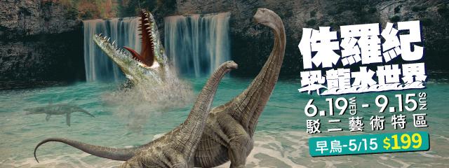 侏羅紀X恐龍水世界 225324