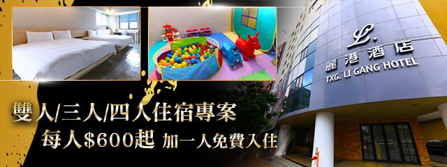 台中-麗港酒店(二館) 224832