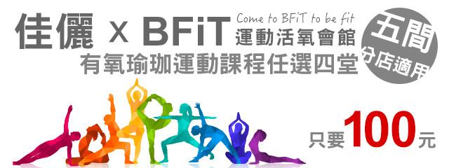 佳儷xBFIT運動活氧會館 221191