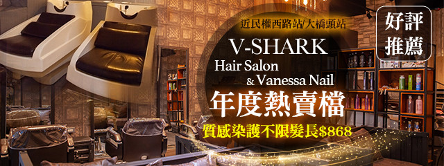 V-SHARK Hair Salon & Vanessa Nail髮型美甲沙龍 237110