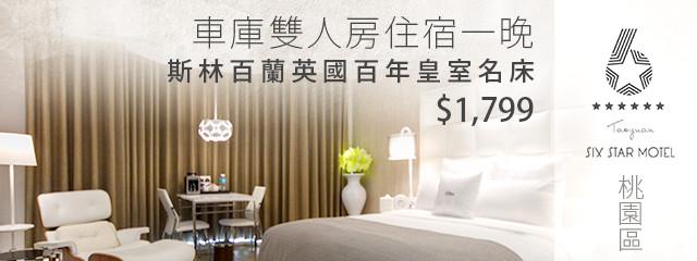 168inn旅館集團-六星motel 238446