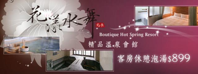 烏來-花漾水舞溫泉會館 242950