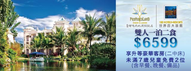 花蓮-理想大地渡假飯店 221308