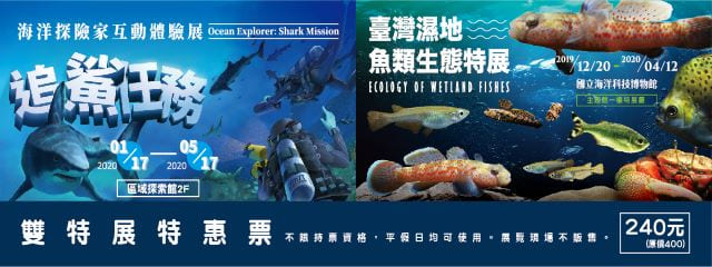 國立海洋科技博物館(特展)         242985