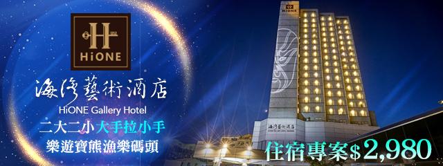 台中-海灣藝術酒店 243481