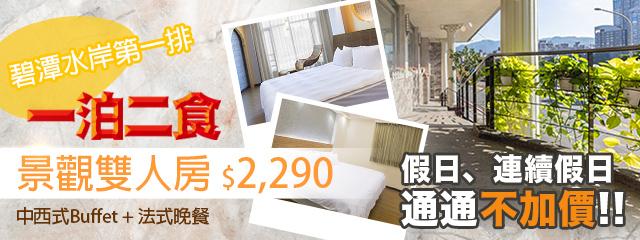 台北-碧潭飯店 243369