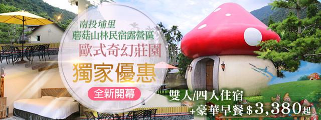 南投埔里-蘑菇山林民宿露營區 228274