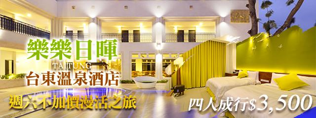 台東-樂樂日暉溫泉酒店 229081
