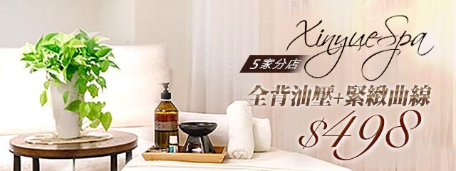 Xinyue Spa 213857