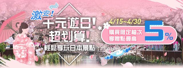千元遊日好划算!4/15~4/30購買限定檔次即可享點數回饋最高5%!
