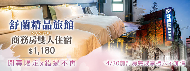 南投-舒蘭精品汽車旅館 225231