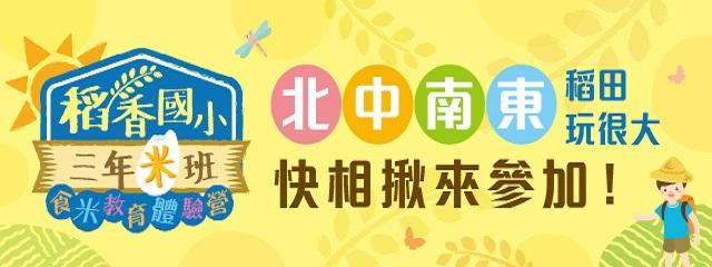 107年食米教育體驗推廣活動旅遊體驗 216343