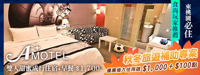 桃園-A+MOTEL(摩登精品汽車旅館) 238652