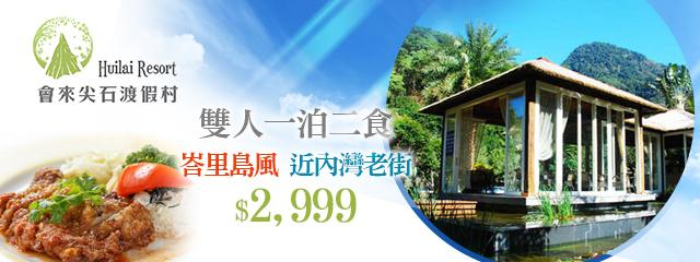 新竹-會來尖石溫泉渡假村 232820