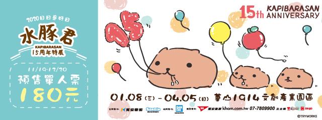 寬宏(水豚君日日是好日~15周年特)         238150