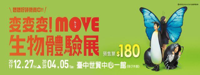 聯合數位(變變變!MOVE生物體驗展)        238681