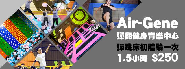 Air-Gene彈翻健身育樂中心 233618