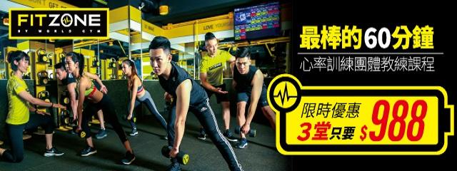 FITZONE by World Gym         218122