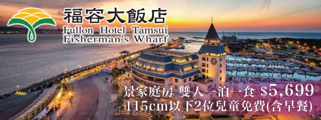 福容大飯店-淡水漁人碼頭 218432