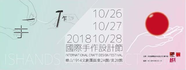 國際手作設計節         214370