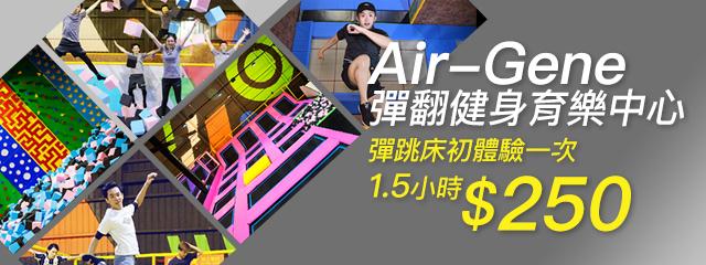 Air-Gene彈翻健身育樂中心 221420