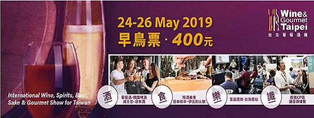 2019台北葡萄酒展 221885