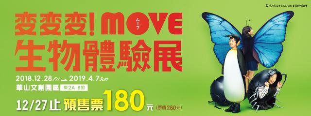 變變變!move生物體驗展         218079