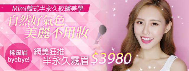 Mimi韓式半永久纹繡美學 220720