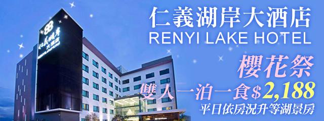 嘉義-仁義湖岸大酒店 221966