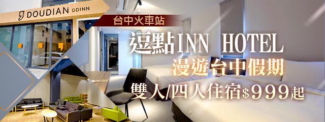 台中火車站-逗點 INN HOTEL 243934