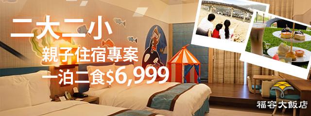 福容大飯店 福隆貝悅         220656