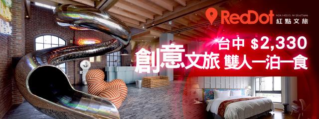 台中-紅點文旅 243778