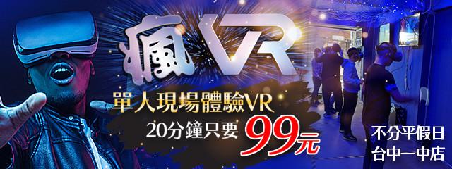 台中-瘋VR 一中店 243242