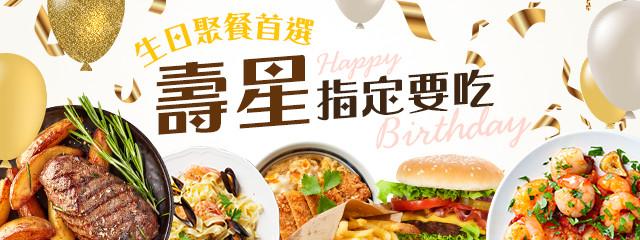 壽星指定要吃