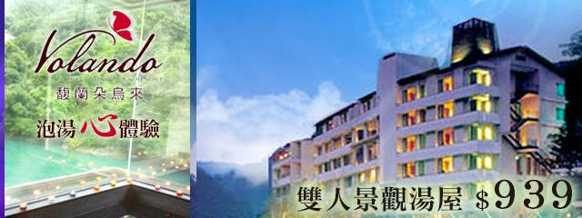 馥蘭朵烏來渡假酒店 239315