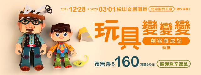 聯合數位(玩具變變變~創客養成記)         239296