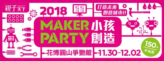 2018親子天下MAKER PARTY 小孩創造 214756